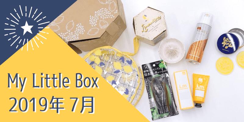【2019年7月】MyLittleBox(マイリトルボックス)の中身開封式!